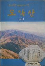 모악산 2 - 위대한 어머니의 산 (알21코너)