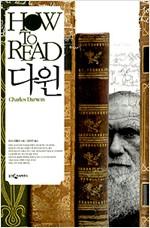 HOW TO READ 다윈 (알23코너)