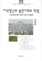 지식청년과 농민사회의 혁명 - 서남동양학술총서 28 (역79코너)