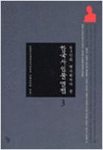 63인의 역사학자가 쓴 한국사 인물 열전 3 (역79코너)