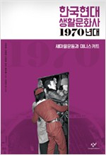 한국현대 생활문화사 - 1970년대 - 새마을운동과 미니스커트 (알105코너)
