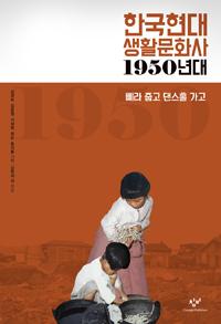 한국현대 생활문화사 - 1950년대 - 삐라 줍고 댄스홀 가고 (알105코너)