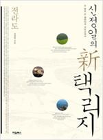 신정일의 신 택리지 : 전라도 - 두 발로 쓴 대한민국 국토 교과서 (집87코너)