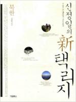 신정일의 신 택리지 : 북한 - 두 발로 쓴 대한민국 국토 교과서 (집87코너)