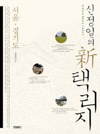 신정일의 신 택리지 : 서울 경기도편 (집87코너)