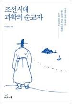조선시대 과학의 순교자 - 시대를 앞선 통찰로 불운하게 생을 마감했던 우리 과학자들 (알106코너)