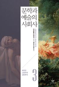 문학과 예술의 사회사 3 - 로꼬꼬, 고전주의, 낭만주의, 개정2판 (알20코너)