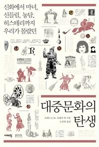 대중문화의 탄생 - 신화에서 마녀, 신들림, 농담, 히스테리까지 우리가 몰랐던 (알73코너)