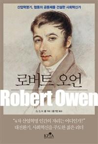 로버트 오언 - 산업혁명기, 협동의 공동체를 건설한 사회혁신가 (알97코너)