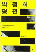 박정희 평전 - 박정희의 정치사상과 행동에 관한 전기적 연구 (역78코너)