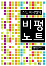 조선 지식인의 비평노트 (작59코너)