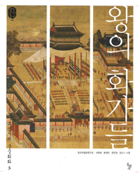 왕의 화가들 - 조선시대 궁중회화 3 (코너)