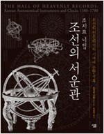 조선의 서운관 - 조선의 천문의기와 시계에 관한 기록 (알20코너)
