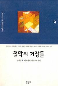 철학의 거장들 4 - 현대편 : 니체에서 사르트르까지 (알203코너)