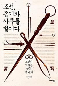 조선, 종기와 사투를 벌이다 - 조선의 역사를 만든 병, 균, 약 (알205코너)