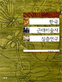 한국 근대미술사 심층연구 (방1코너)