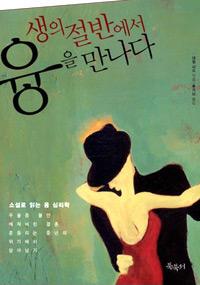 생의 절반에서 융을 만나다 - 소설로 읽는 융 심리학 (알205코너)