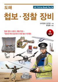 도해 첩보 정찰 장비 (코너)