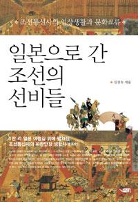 일본으로 간 조선의 선비들 - 조선통신사의 일상생활과 문화교류 (알202코너)
