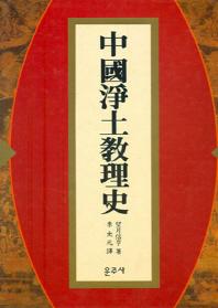 중국정토교리사 (알202코너)