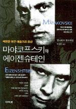 마야코프스키와 에이젠슈테인 - 혁명을 꿈꾼 예술가의 초상 (알202코너)