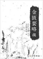 금궤요락소(오당 선생님 서명본) (알51코너)