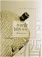우리 술 103가지 - 전통명주 빚는 법 (가21코너)