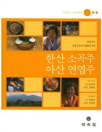 한산 소곡주 아산 연엽주 - 충청남도 무형문화재 제3호 11 (집87코너)