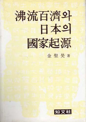 비류백제와 일본의 국가기원 (알20코너)