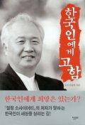 한국인에게 고함 (알20코너)