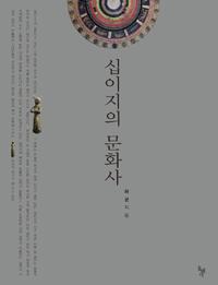 십이지의 문화사 (알203코너)