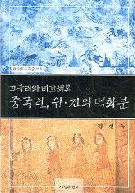 고구려와 비교해본 중국 한.위.진의 벽화분 (알203코너)