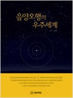 음양오행의 우주세계 (알51코너)