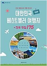 대한민국 베스트셀러 여행지 + 전국맛집 175 ㅣ 블루리본트래블 (알32코너)