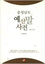 예산말 사전 3 (알32코너)