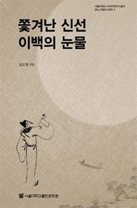 쫓겨난 신선 이백의 눈물 (202코너)