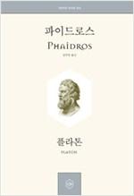 파이드로스 - 정암학당 플라톤 전집 14 (알82코너)