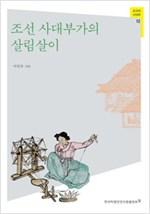조선 사대부가의 살림살이 - 조선의 사대부 12 (알81코너)