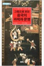 그림으로 보는 중국의 과학과 문명(초판) (알81코너)