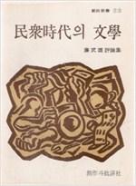 민중시대의 문학 - 염무웅 평론집 (알37코너)