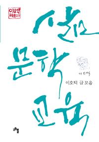 삶·문학·교육 - 이오덕 글 모음 (코너)