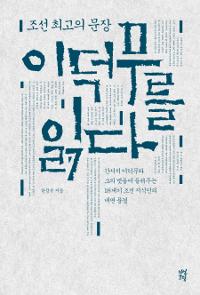 조선 최고의 문장 이덕무를 읽다 (코너)