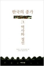 한국의 종가, 그 역사와 정신 (알16코너)
