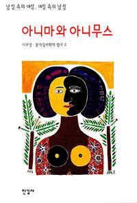 아니마와 아니무스 - 남성 속의 여성, 여성 속의 남성 (알203코너)