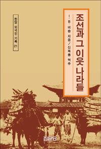 조선과 그 이웃 나라들 - 한말 외국인 기록 (알204코너)