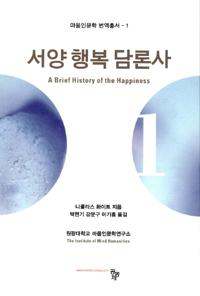 서양 행복 담론사 (알204코너)