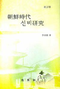 조선시대 선비연구 - 개정판 (알204코너)