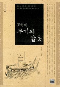 조선의 무기와 갑옷 (알204코너)