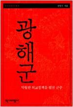 광해군 - 역사인물 다시 읽기 (알205코너)