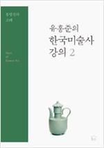 유홍준의 한국미술사 강의 1-3 전3권